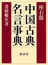 座右版 中国古典名言事典