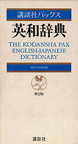 講談社パックス英和辞典 第2版