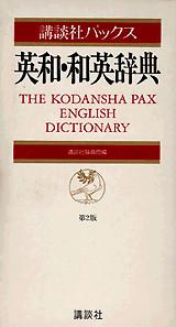 講談社パックス英和・和英辞典 第2版