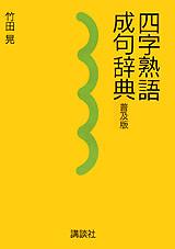 四字熟語・成句辞典 普及版