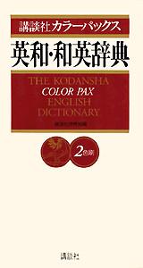 講談社カラ-パックス英和・和英辞典