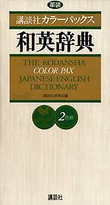 講談社カラ-パックス和英辞典<革装>