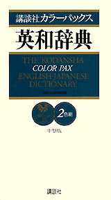 講談社カラ-パックス英和辞典<中型版>