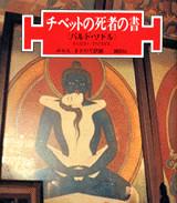 チベットの死者の書 <バルド・ソドル>