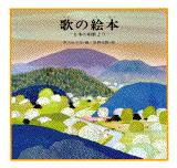 歌の絵本(1) 日本の唱歌より