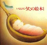 いもとようこ うたの絵本(1)