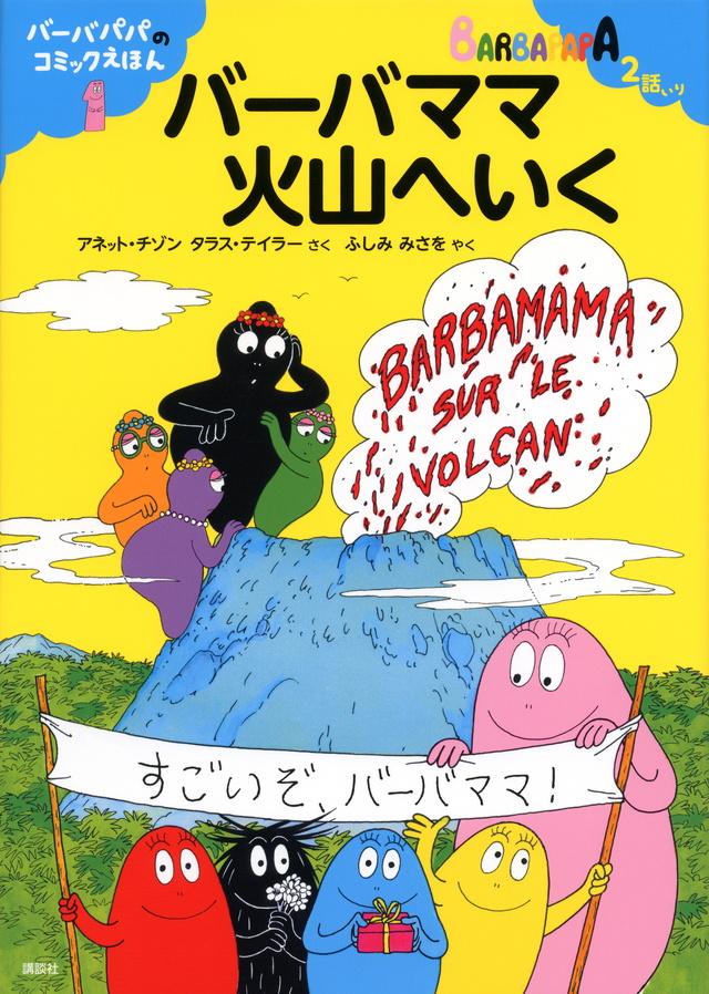 バーバパパのコミックえほん1 バーバママ火山へいく