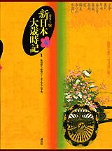 カラー版 新日本大歳時記(春)
