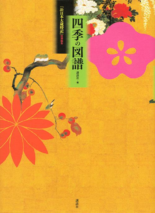 四季の図譜 『新日本大歳時記』特別編集