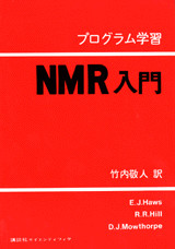 NMR入門プログラム学習