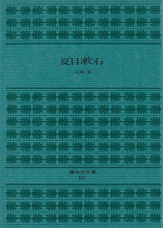 江藤淳 夏目漱石
