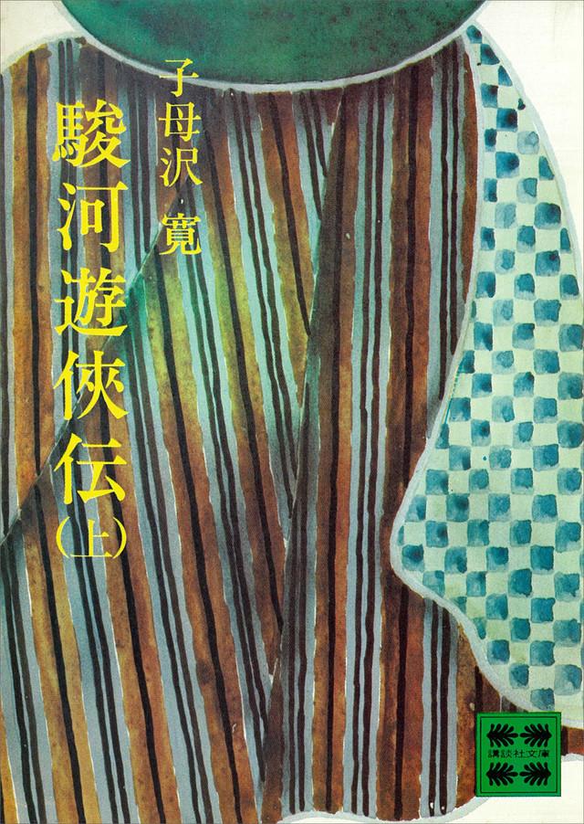 駿河遊侠伝(上)