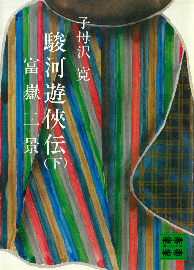 駿河遊侠伝(下)富嶽二景
