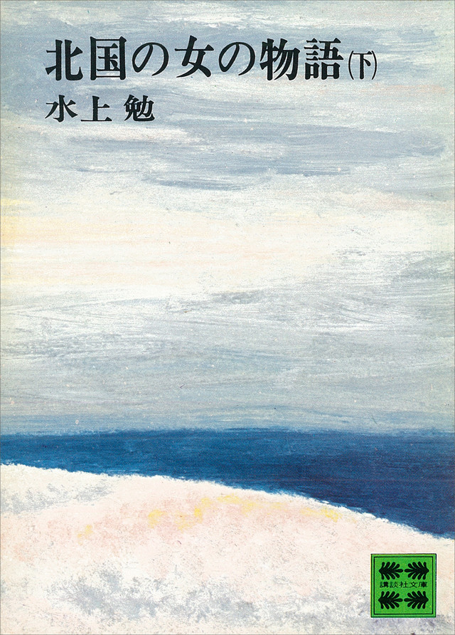 北国の女の物語(下)