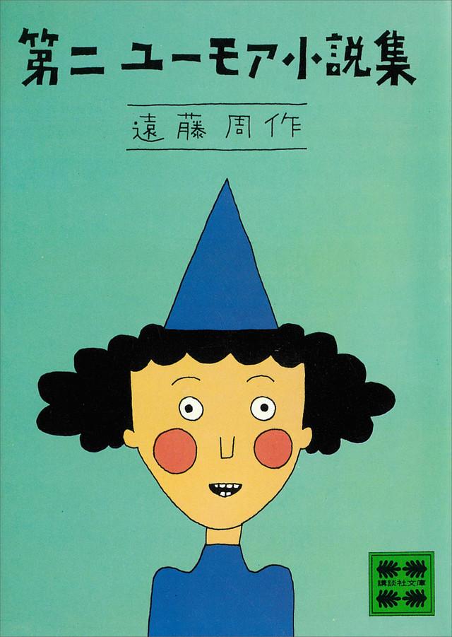 第二ユーモア小説集