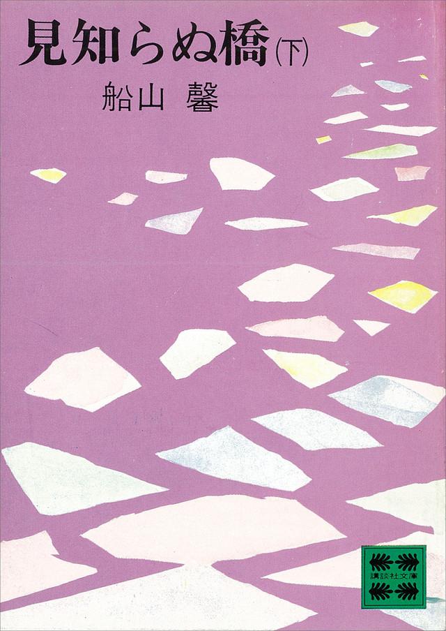 見知らぬ橋(下)