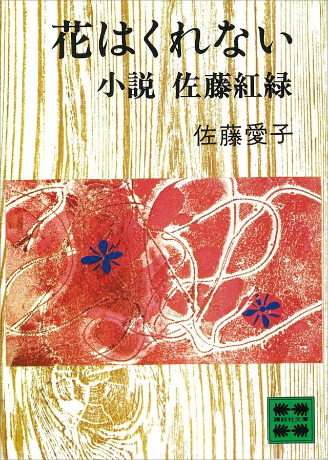 花はくれない 小説・佐藤紅緑
