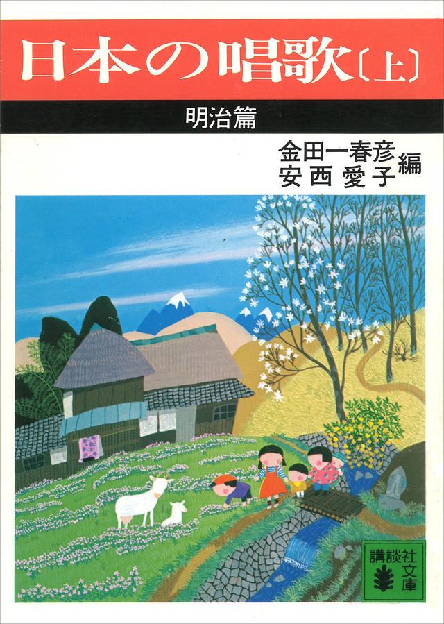 日本の唱歌(上) 明治篇