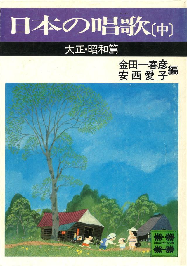 日本の唱歌(中) 大正・昭和篇