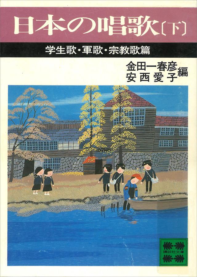 日本の唱歌(下) 学生歌・軍歌・宗教歌篇