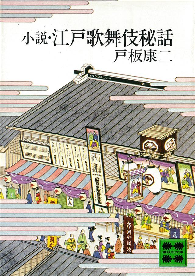 小説 江戸歌舞伎秘話