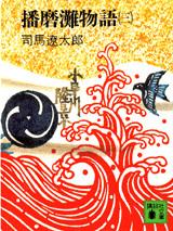 播磨灘物語(3)