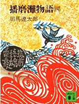 播磨灘物語(4)