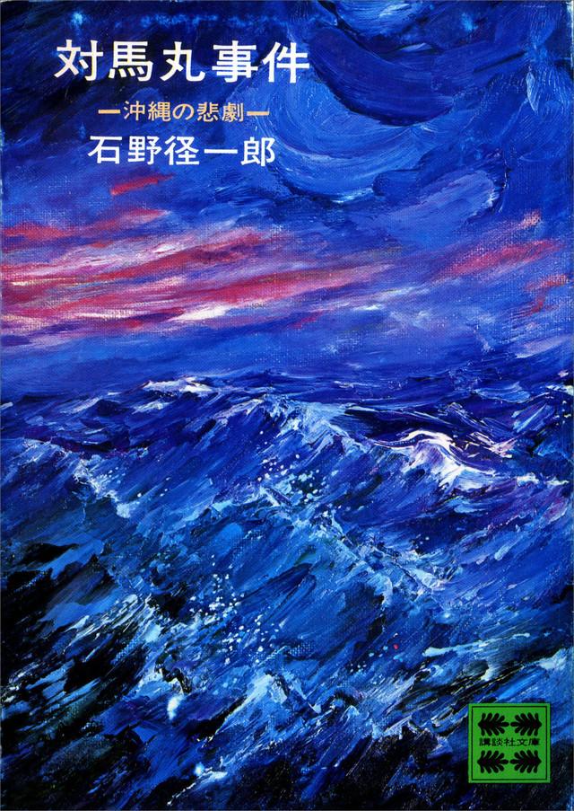 対馬丸事件 沖縄の悲劇