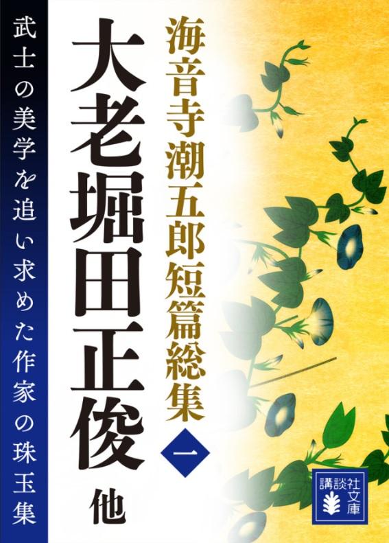 海音寺潮五郎短篇総集(一)