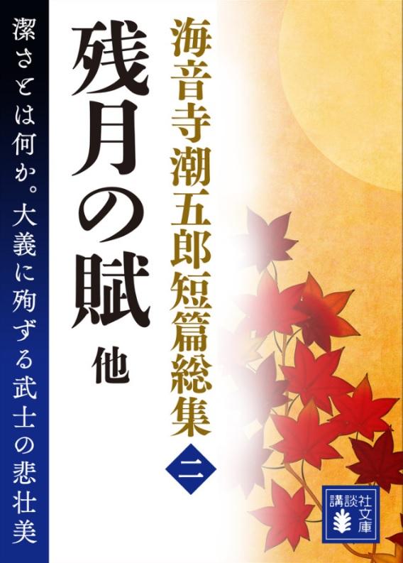 海音寺潮五郎短篇総集(二)