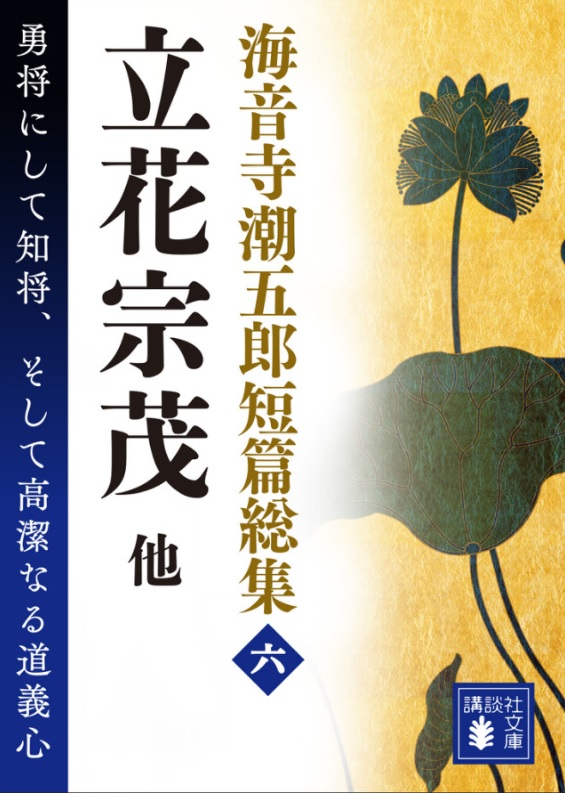 海音寺潮五郎短篇総集(六)
