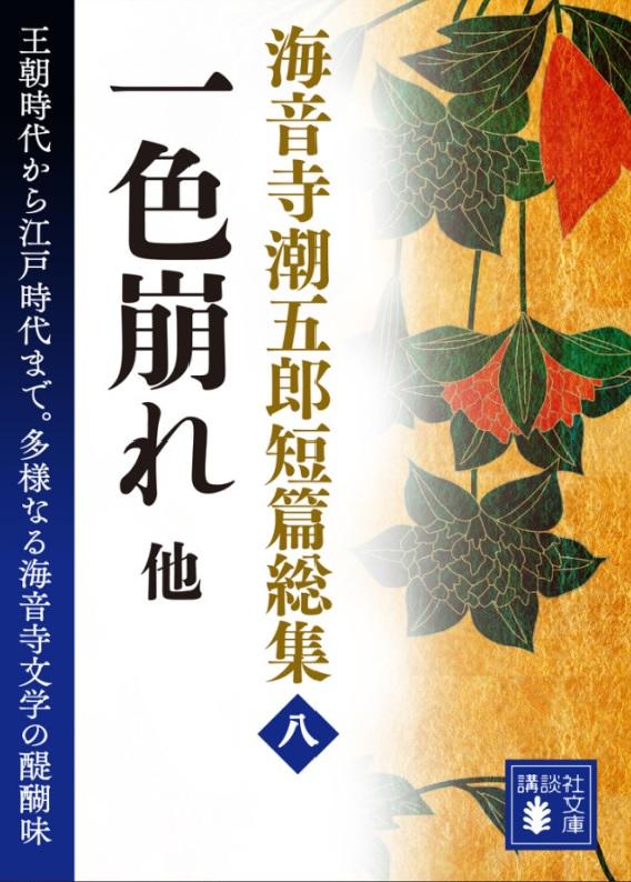 海音寺潮五郎短篇総集(八)