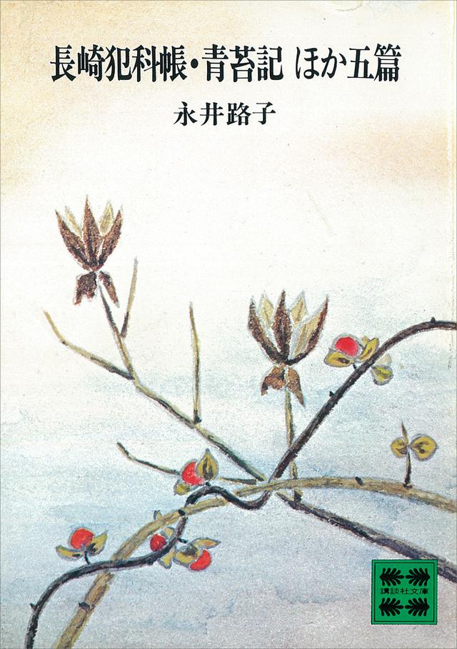 長崎犯科帳・青苔記ほか五篇