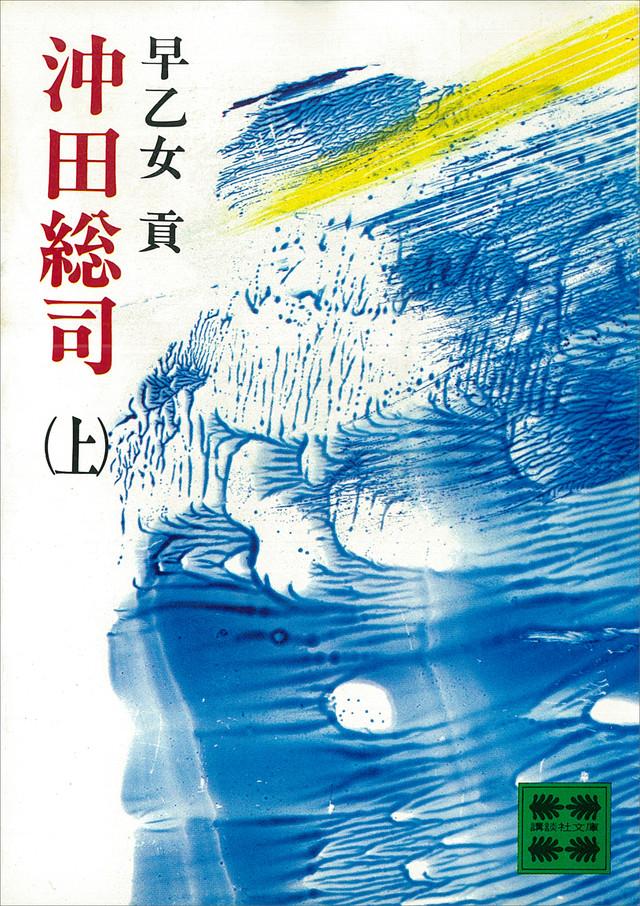 沖田総司(上)