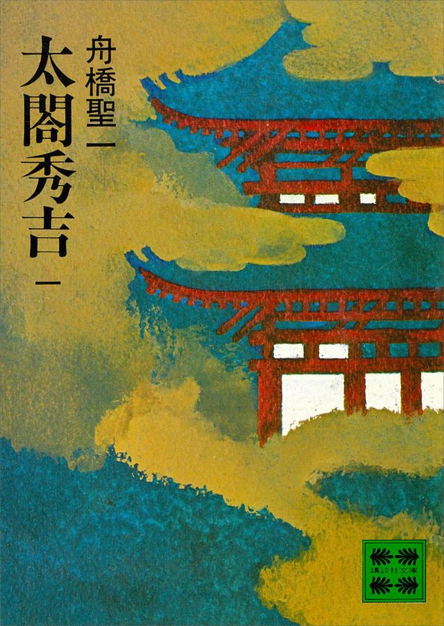 太閤秀吉(一)