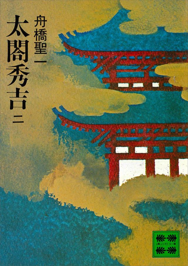 太閤秀吉(二)