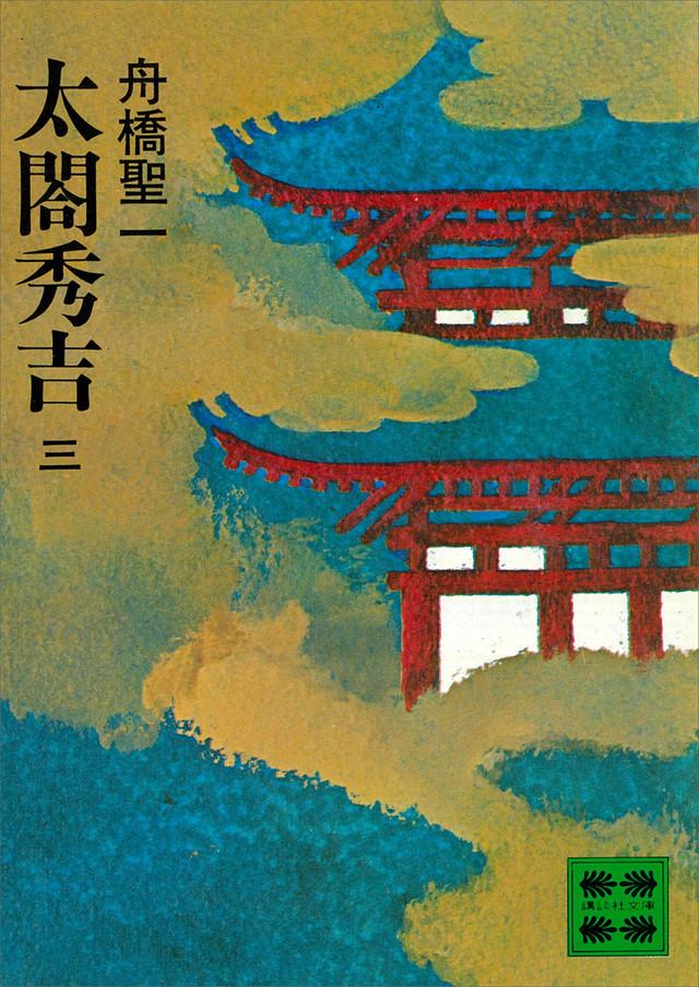 太閤秀吉(三)