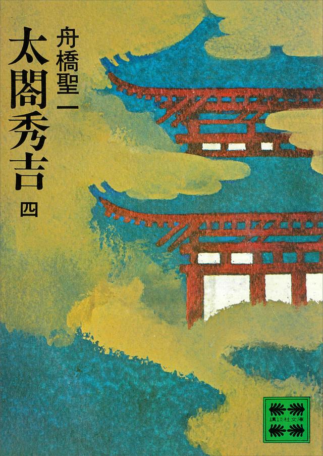 太閤秀吉(四)