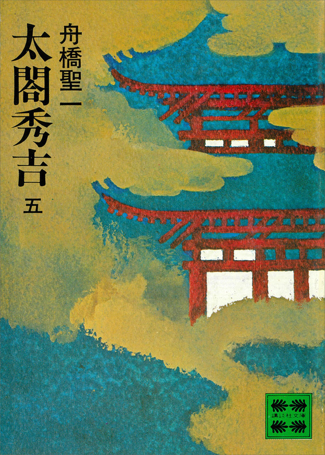 太閤秀吉(五)