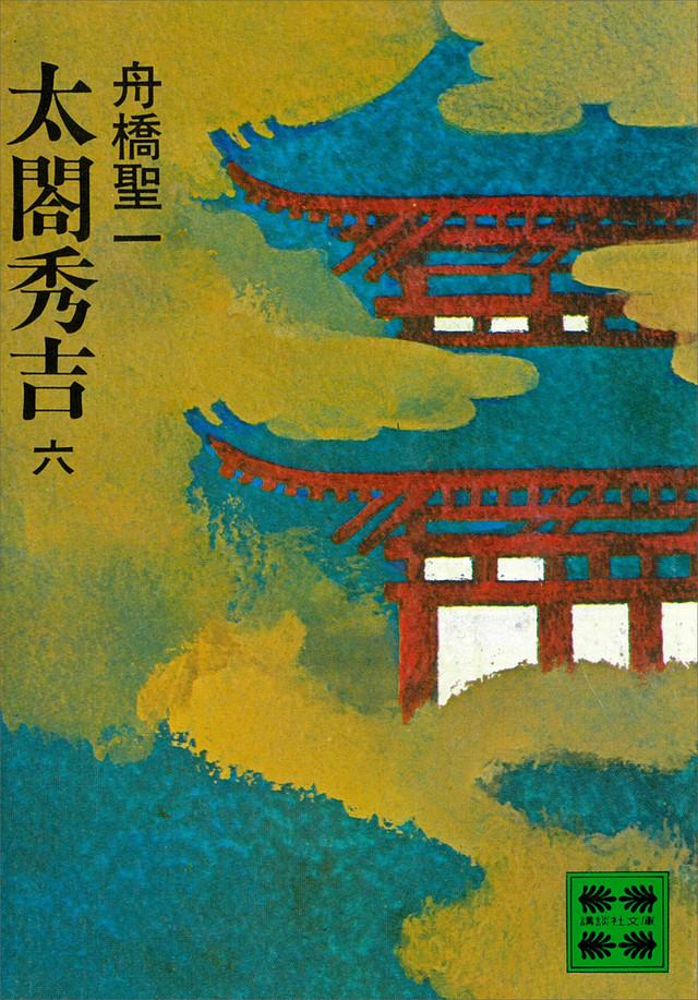 太閤秀吉(六)