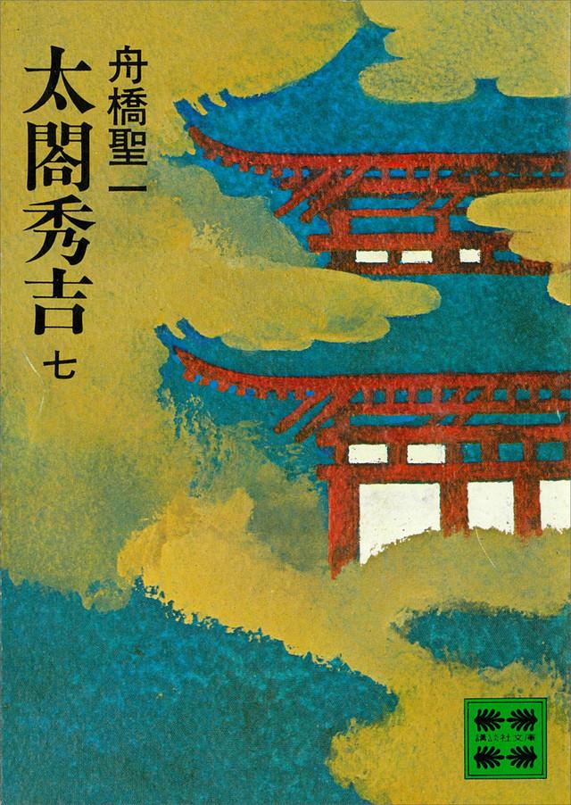 太閤秀吉(七)