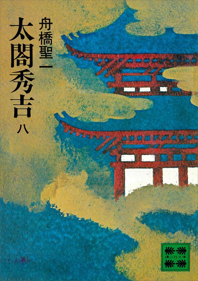 太閤秀吉(八)