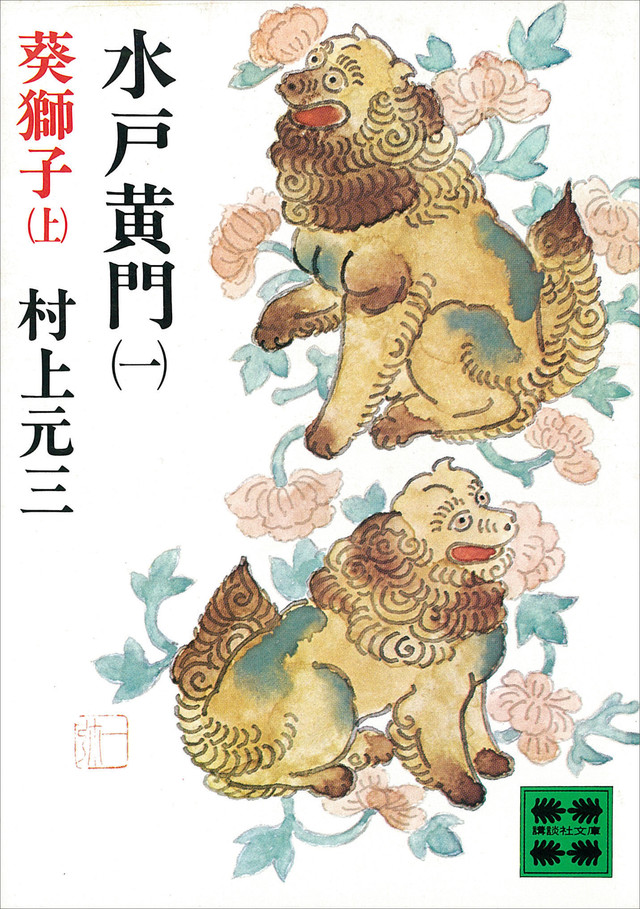 水戸黄門(一)葵獅子(上)