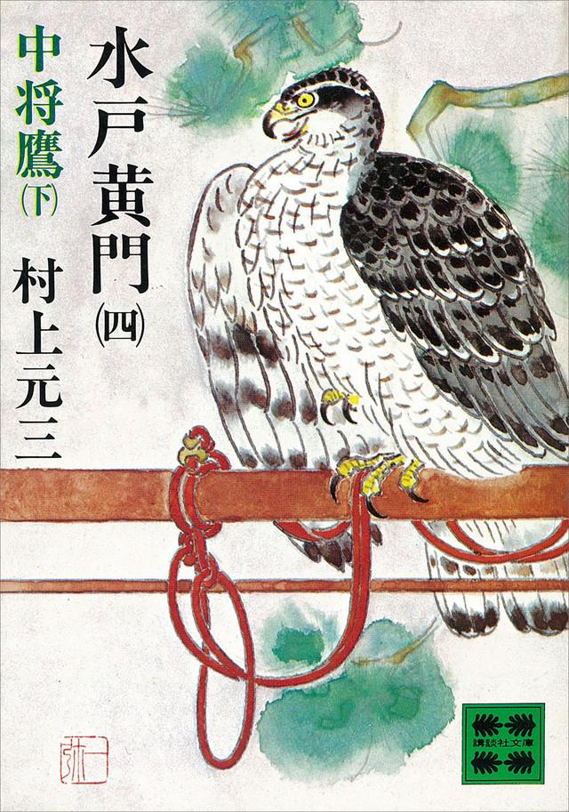 水戸黄門(四)中将鷹(下)