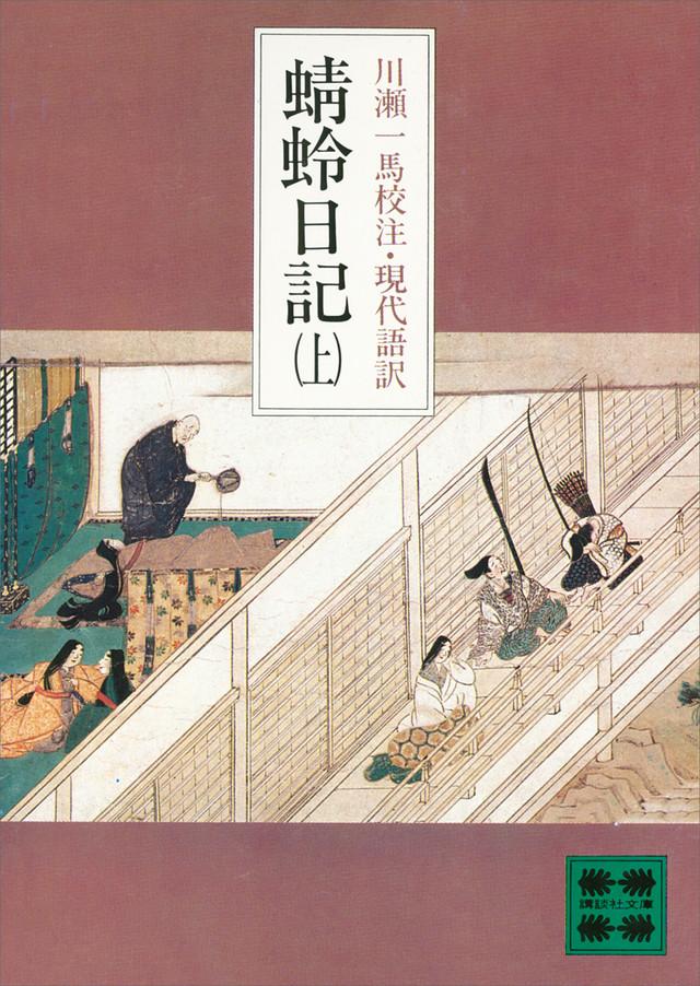 蜻蛉日記(上)