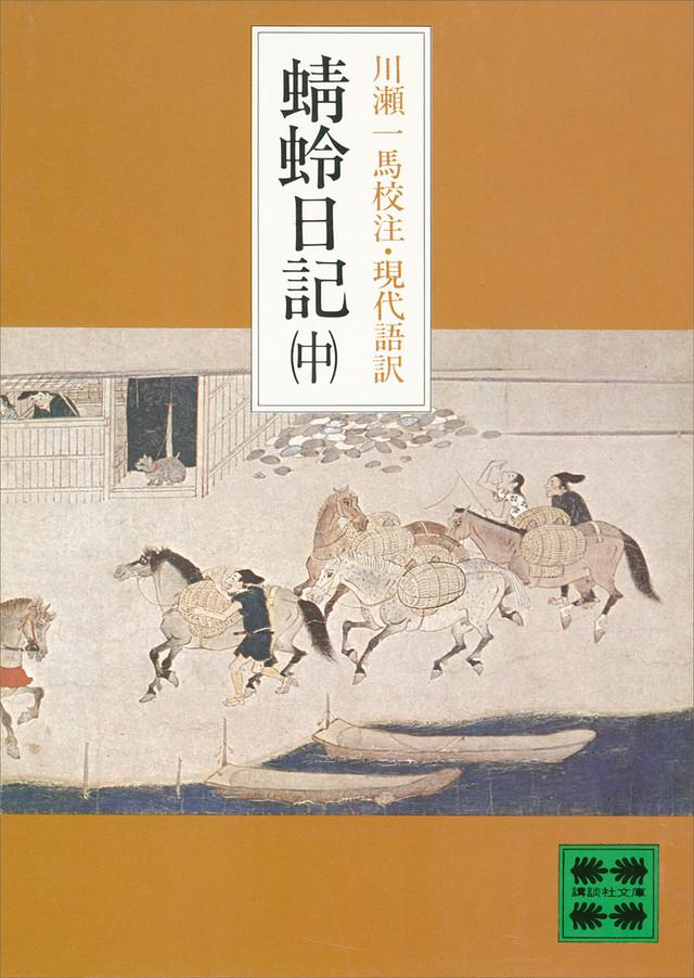 蜻蛉日記(中)