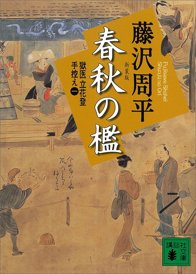 春秋の檻 獄医立花登手控え(1)