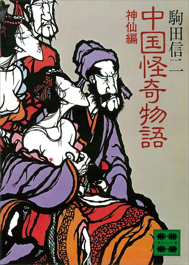 中国怪奇物語 神仙編