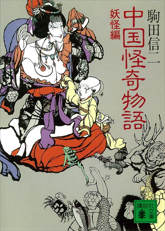 中国怪奇物語 妖怪編