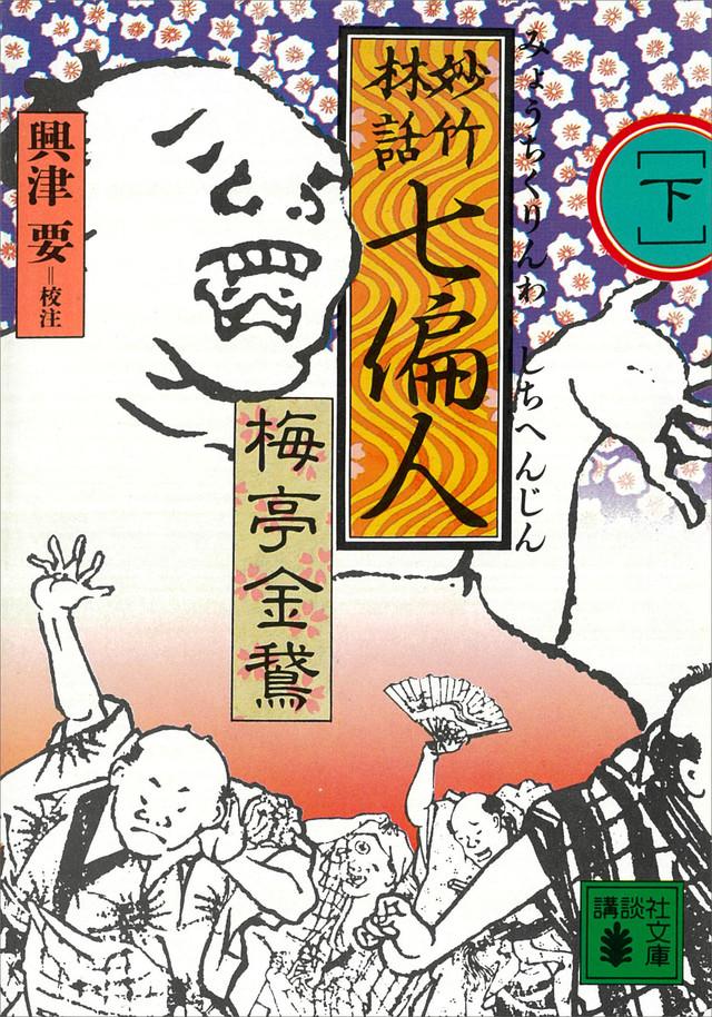 妙竹林話 七偏人(下)